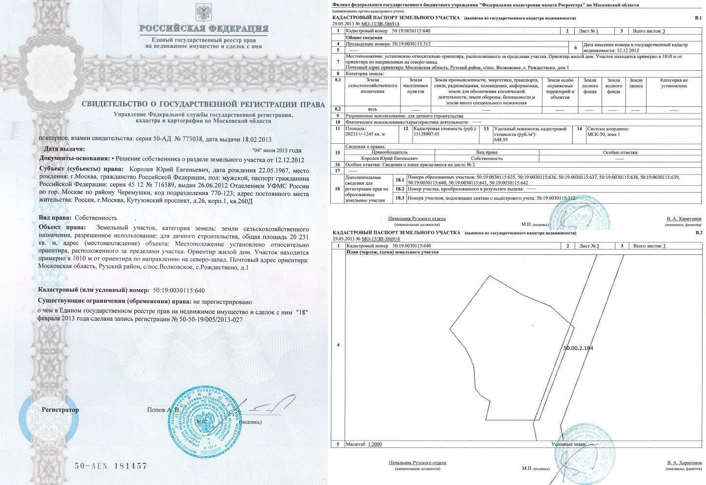 документы при продаже дачи с земельным участком